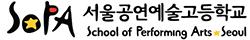 서울공연예술고등학교